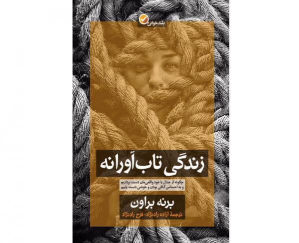 کتاب زندگی تاب آورانه، نوشته برنه براون ، پیشنهاد و معرفی